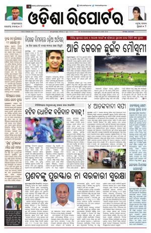 Odisha Reporter