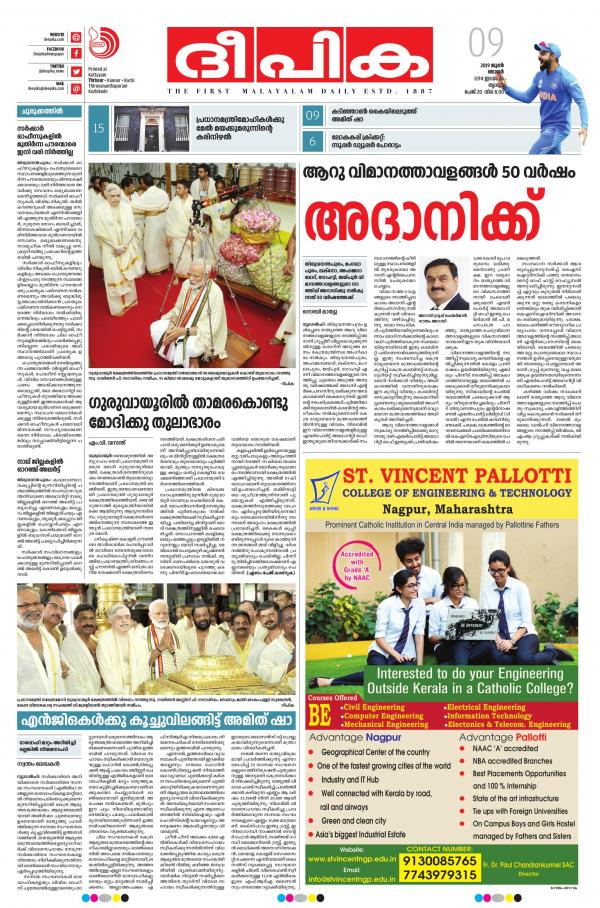 Deepika Thrissur e-newspaper in Malayalam by Deepikanewspaper