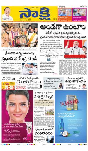 Sakshi Telugu Daily Andhra Pradesh, Mon, 10 Jun 19