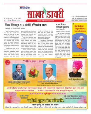 Weekly Sakhar Diary