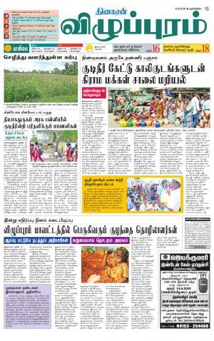 Villupuram Supplement