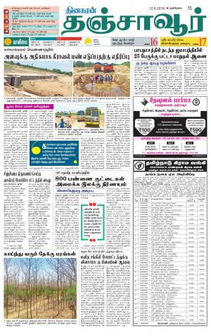 Thanjavur-Trichy Supplement