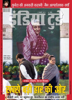 India Today Hindi-5th February 2014 - Read on ipad, iphone, smart phone and tablets.