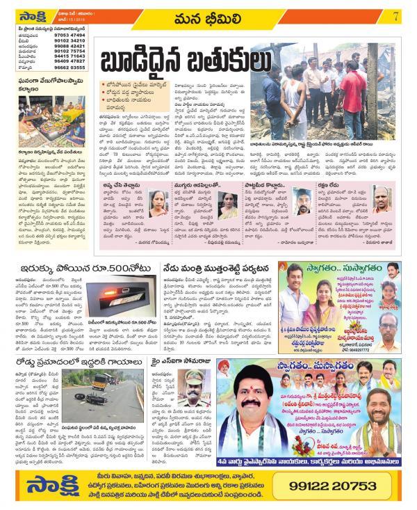 Visakhapatnam City Constituencies e-newspaper in Telugu by Sakshi