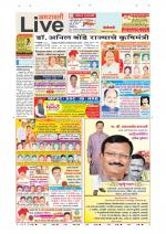 Amravati Live All Issues, Page 1, newspapers by Deshonnati
