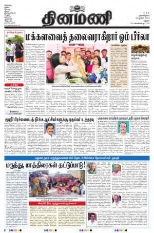 Dinamani - Ramanathapuram & Sivagangai
