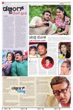 Chitraprabha - Read on ipad, iphone, smart phone and tablets.