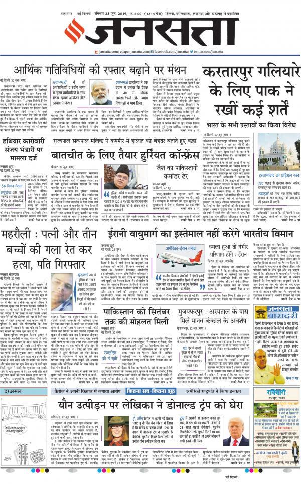 economic times hindi epaper pdf