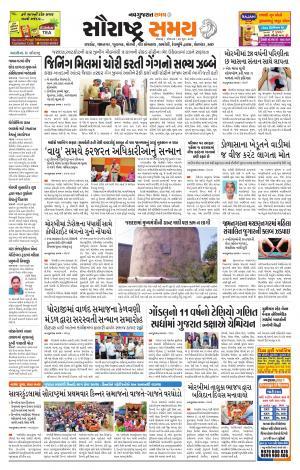 Saurashtra Samay