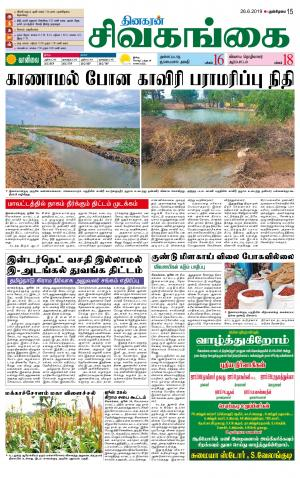 Sivagangai- Madurai Supplement