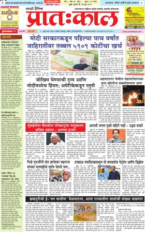 Latest newspaper marathi