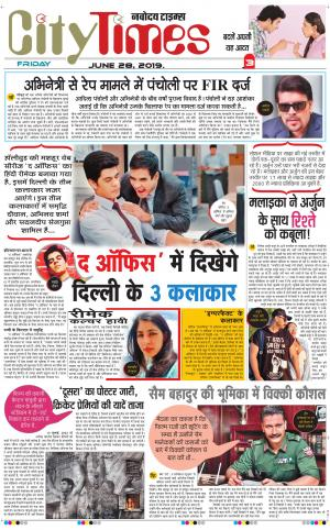 The Navodaya Times Magazine