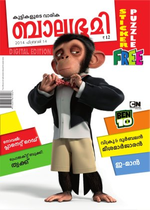 Balabhumi-2014 February 14 - Read on ipad, iphone, smart phone and tablets.