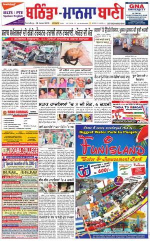 Bhantinda - Mansa Bani