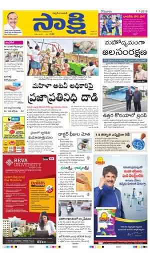 Sakshi Telugu Daily Hyderabad Main, Mon, 1 Jul 19