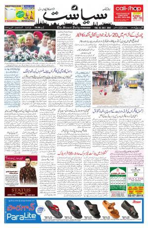 Siasat Epaper Matrimonial Today