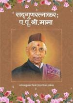 Thanthra Samuchayam e-book in Malayalam by Mathrubhumi Printing And