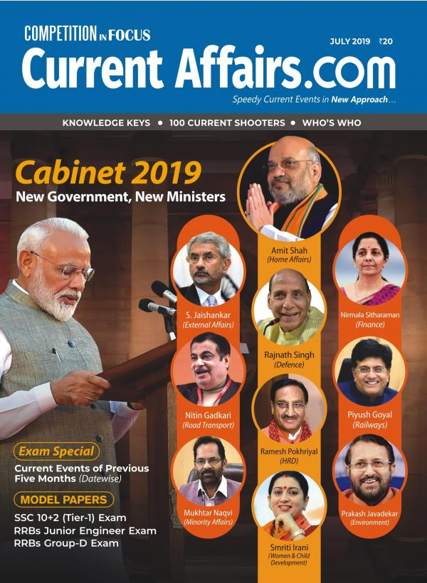 Current Affairs com e-magazine in English by Arihant Publications