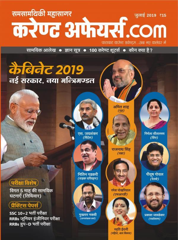 Current Affairs com (HINDI) e-magazine in Hindi by Arihant
