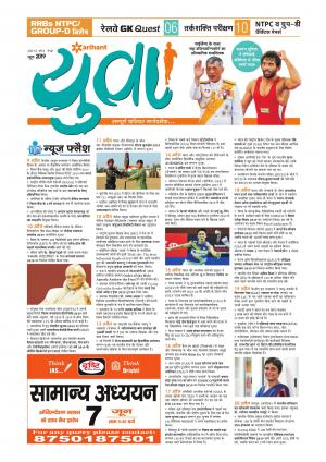 Arihant Yuva News Paper Hindi