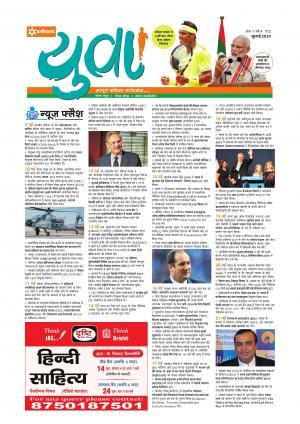 Arihant Yuva News Paper Hindi