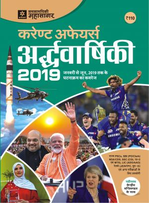 Current Affairs (Hindi) - Half Yearly