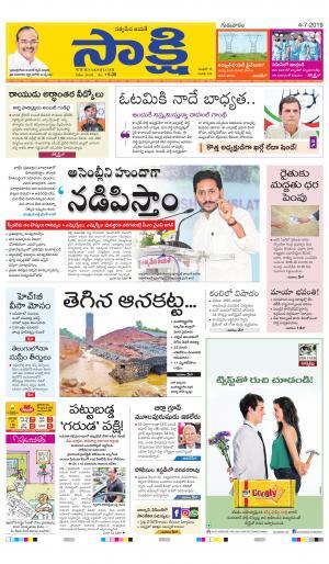 Sakshi Telugu Daily Andhra Pradesh, Thu, 4 Jul 19