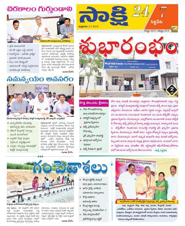 Siddipet District e-newspaper in Telugu by Sakshi Telugu Daily