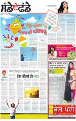 Supplement : Punjabi jagran News : 2nd February 2014 - Read on ipad, iphone, smart phone and tablets.