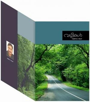വഴികൾ | Vazhikal - Read on ipad, iphone, smart phone and tablets