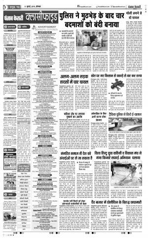 Meerut - Punjab Kesari
