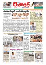 Siddipet e-newspaper in Telugu by Namasthe Telangaana Telugu