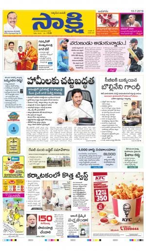 Sakshi Telugu Daily Andhra Pradesh, Wed, 10 Jul 19