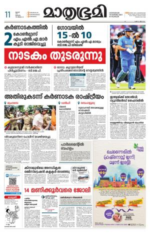 First Malayalam Newspaper In Kerala