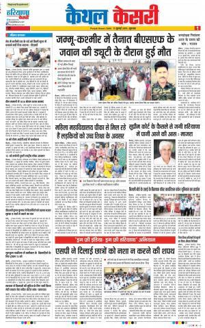 Kaithal - Punjab Kesari