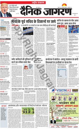 Jagran news in hindi sports