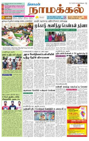 Namakkal-Salem Supplement