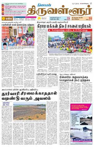 Tiruvellore-Chennai Supplement