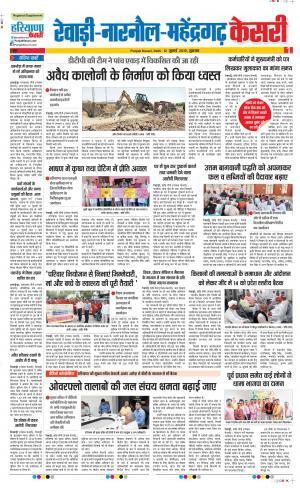 Rewari - Punjab Kesari