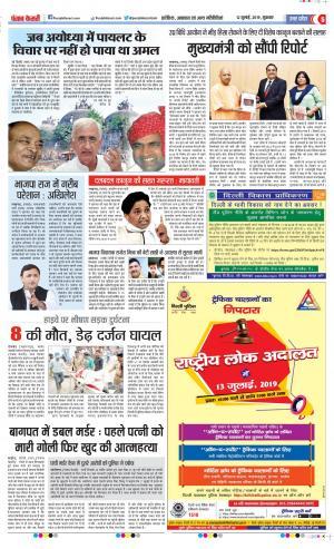 Agra - Punjab Kesari