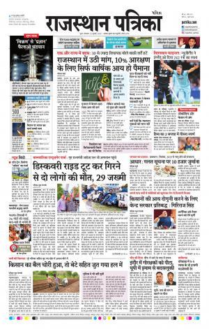 The news epaper december 2017 city news