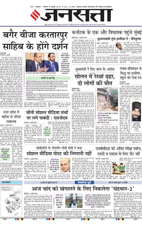 Local news paper delhi ncr