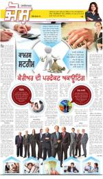 Supplement : Punjabi jagran News : 5th February 2014 - Read on ipad, iphone, smart phone and tablets.