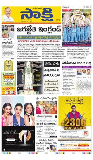Sakshi Telugu Daily Andhra Pradesh, Mon, 15 Jul 19