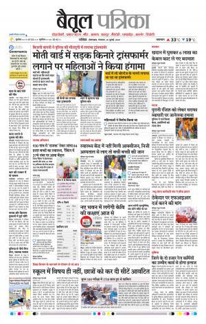 280pc : Dainik bhaskar mp katni news in hindi