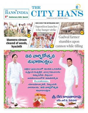 KHAMMAM CITY TAB