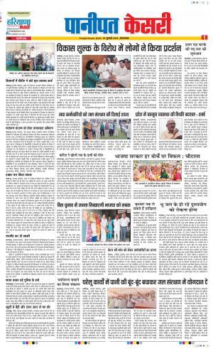 Panipat - Punjab Kesari