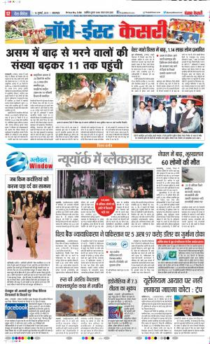 North East Main - Punjab Kesari