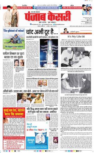 Uttar Pradesh Main - Punjab Kesari