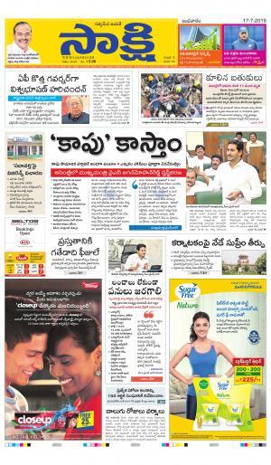 Sakshi Epaper Jangaon
